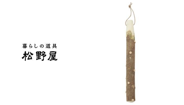 松野屋 山椒すりこぎ23センチ