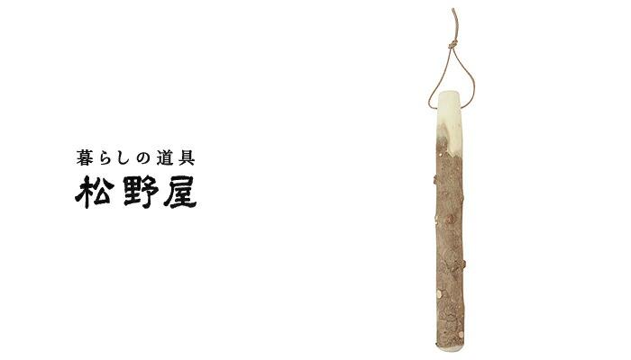 松野屋 山椒すりこぎ27センチ