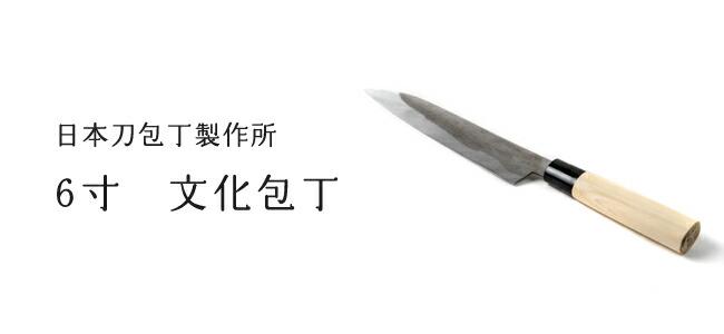 日本刀包丁製作所 6寸 文化包丁