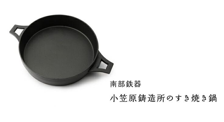 南部鉄器 小笠原鋳造所のすき焼き鍋