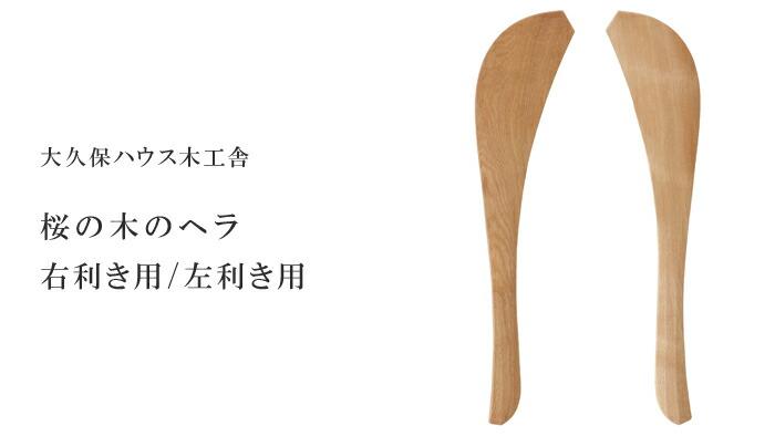 大久保ハウス木工舎 桜の木のヘラ 右利き用/左利き用