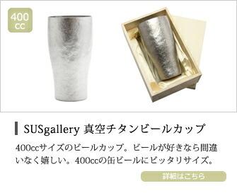 SUSgallery 真空チタンビールカップ