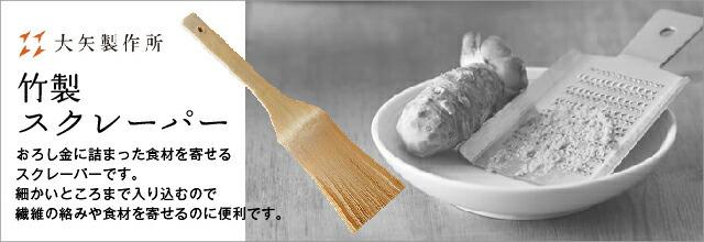 竹製スクレーパー