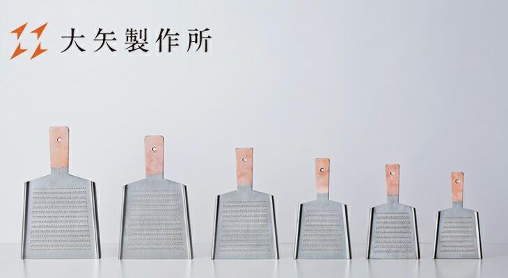 純銅製 おろし金 5番両面(両面・大根/薬味用)