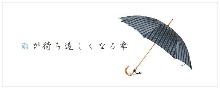雨が待ち遠しくなる「傘」