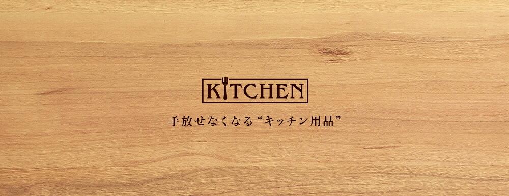 """手放せなくなる""""キッチン用品"""""""