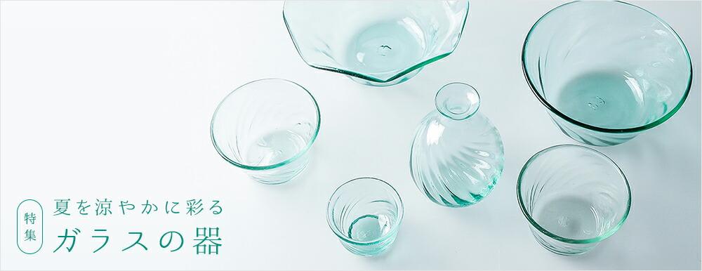 特集 夏を涼やかに彩る ガラスの器