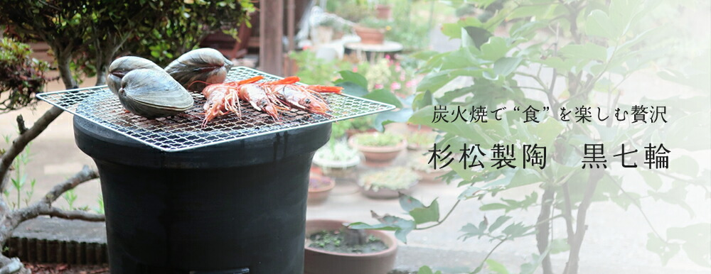 """炭火焼で""""食""""を楽しむ贅沢 杉松製陶 黒七輪"""