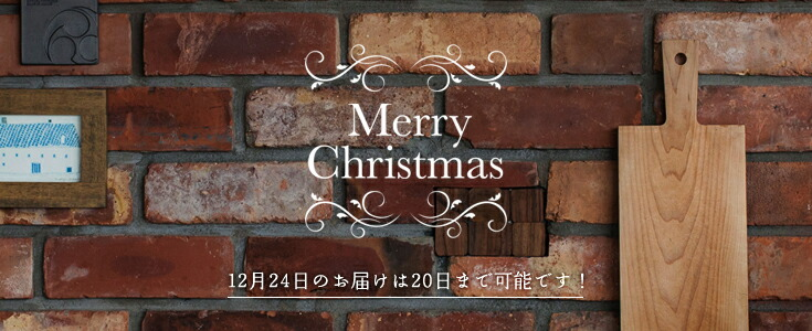 特集「クリスマスの贈りもの」
