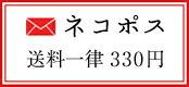 ネコポス 対応商品 送料一律230円