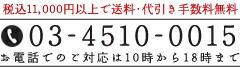 0120-965-905
