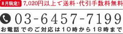 税抜6500円以上で送料無料・代引き手数料無料|お電話でのご注文・お問い合せは03-6457-7199