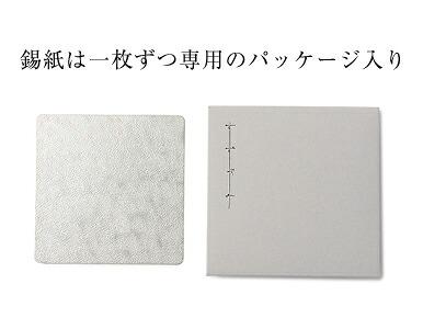 錫紙は一枚ずつ専用のパッケージ