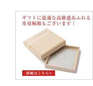 ギフトに最適な高級感あふれる専用桐箱もございます!