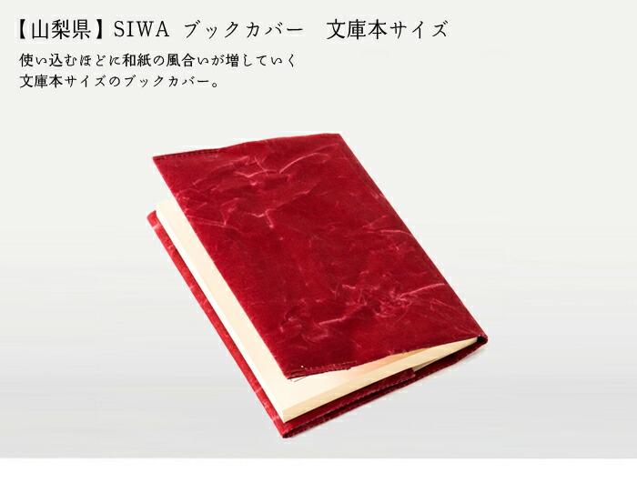 SIWA ブックカバー 文庫本サイズ