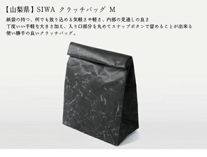 SIWA クラッチバッグ Mサイズ