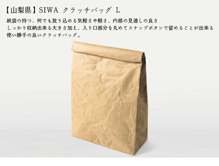 SIWA クラッチバッグ Lサイズ
