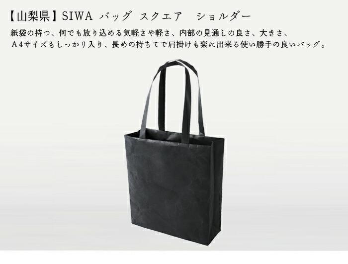 SIWA バッグスクエアショルダー