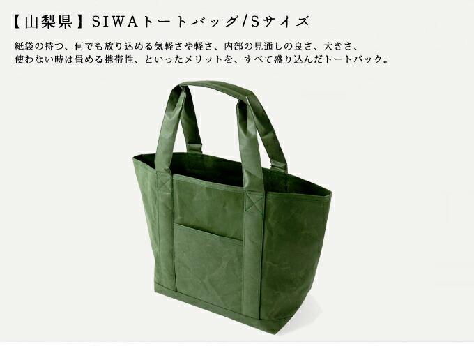 SIWA トートバッグ Sサイズ