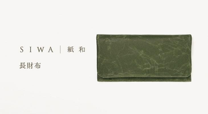 SIWA 長財布