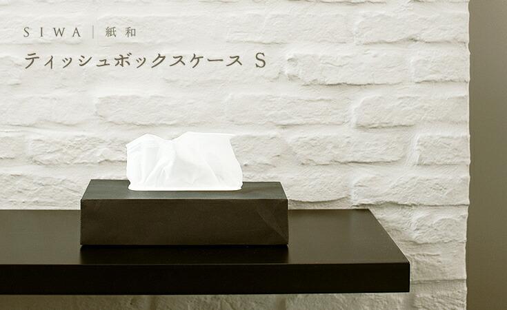 SIWA ティッシュボックスケース