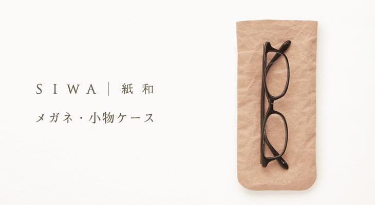 SIWA メガネ・小物ケース
