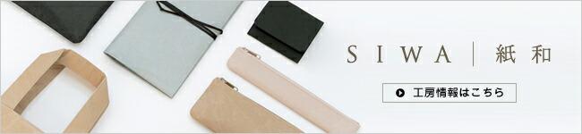 SIWA|紙和 工房情報はこちら