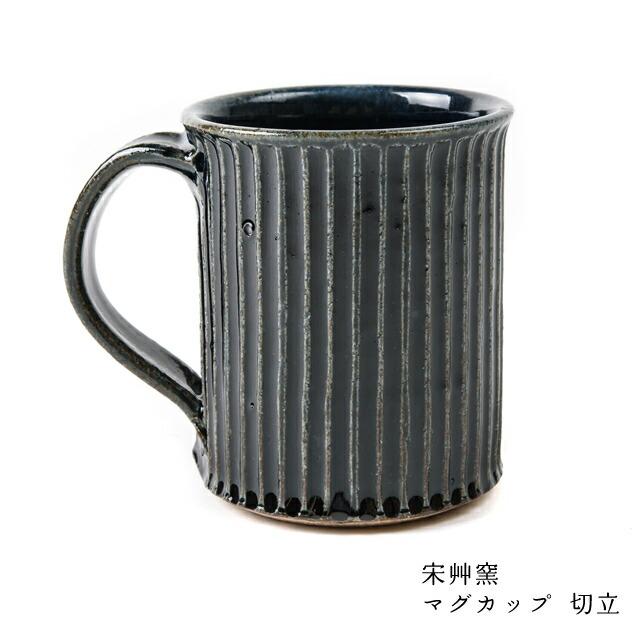 宋艸窯 マグカップ 切立 紺