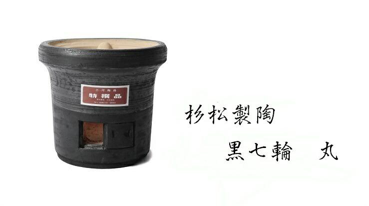 """""""釜土""""の代わりに使える、昔ながらの「ラッパ型黒七輪」"""