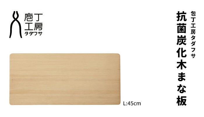 【庖丁工房タダフサ】抗菌炭化木まな板L:45cm