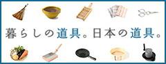 暮らしの道具。日本の道具。