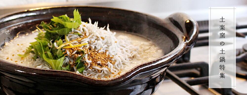 土楽窯の土鍋特集