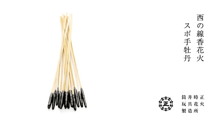 筒井時正玩具花火製造所 西の線香花火 スボ手牡丹