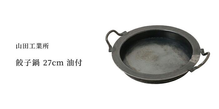 【山田工業所】餃子鍋/27cm/油付