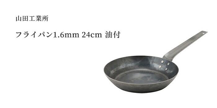 【山田工業所】フライパン1.6mm/24cm/油付