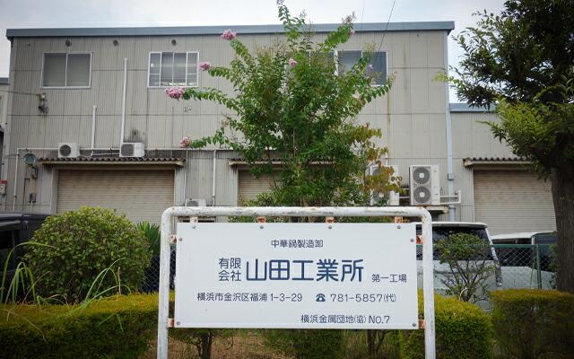山田工業所
