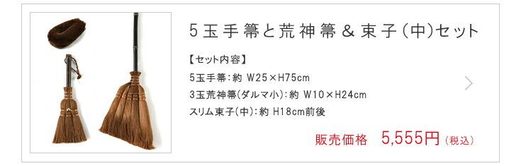 5玉手箒と荒神箒&束子(中)セット