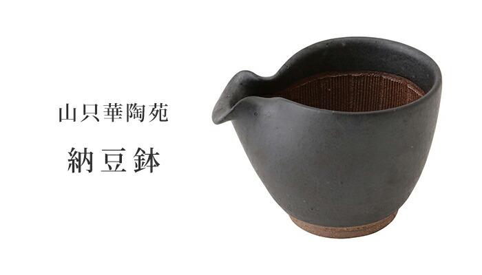 山只華陶苑 納豆鉢