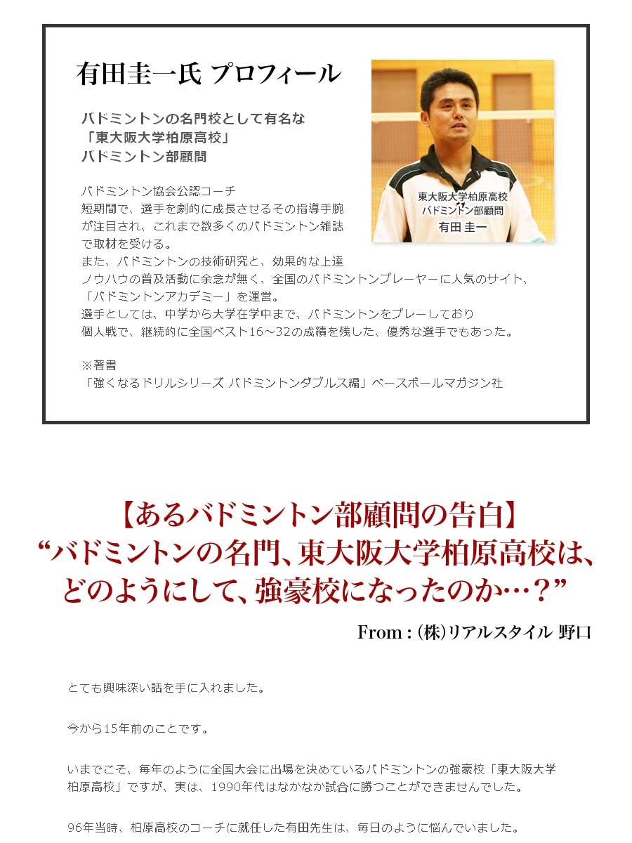 有田圭一氏 プロフィール