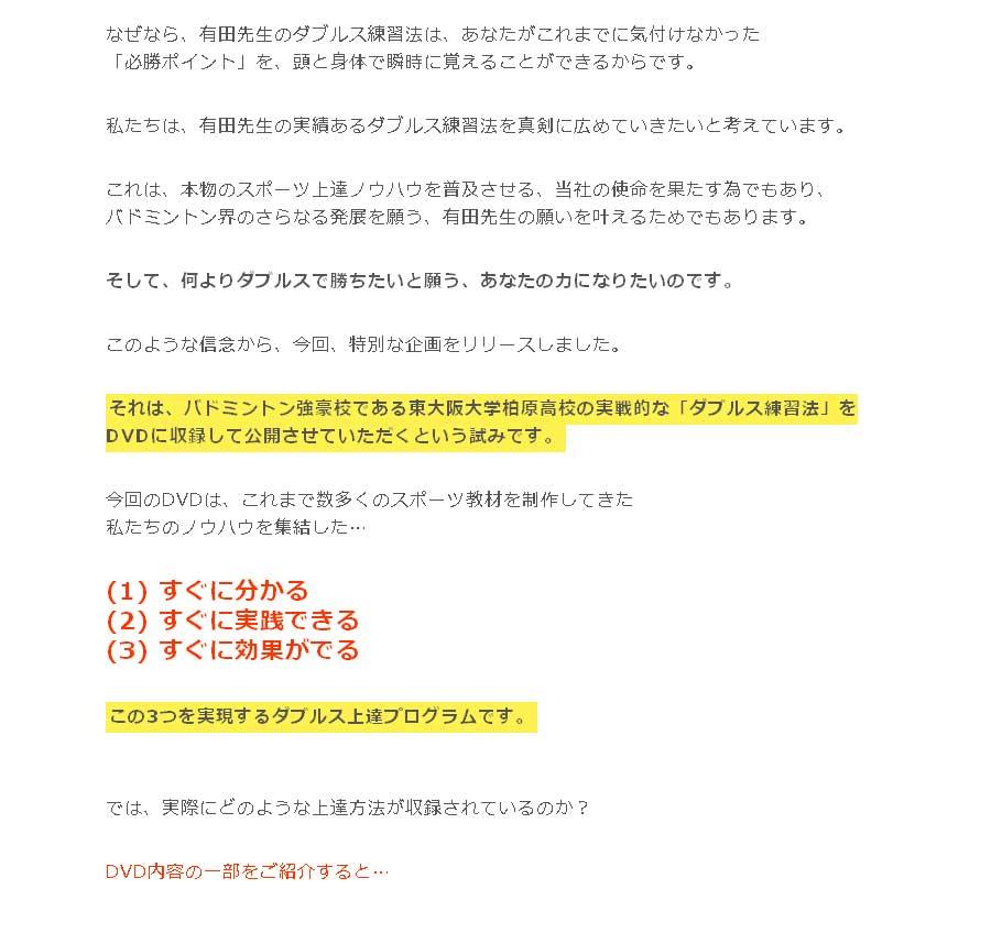バドミントン強豪校である東大阪大学柏原高校の実戦的な「ダブルス練習法」をDVDに収録