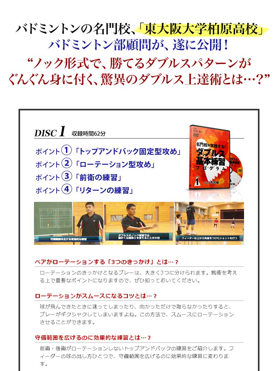 """バドミントンの名門校、「東大阪大学柏原高校」バドミントン部顧問が、遂に公開!""""ノック形式で、勝てるダブルスパターンがぐんぐん身に付く、驚異のダブルス上達術とは…?"""