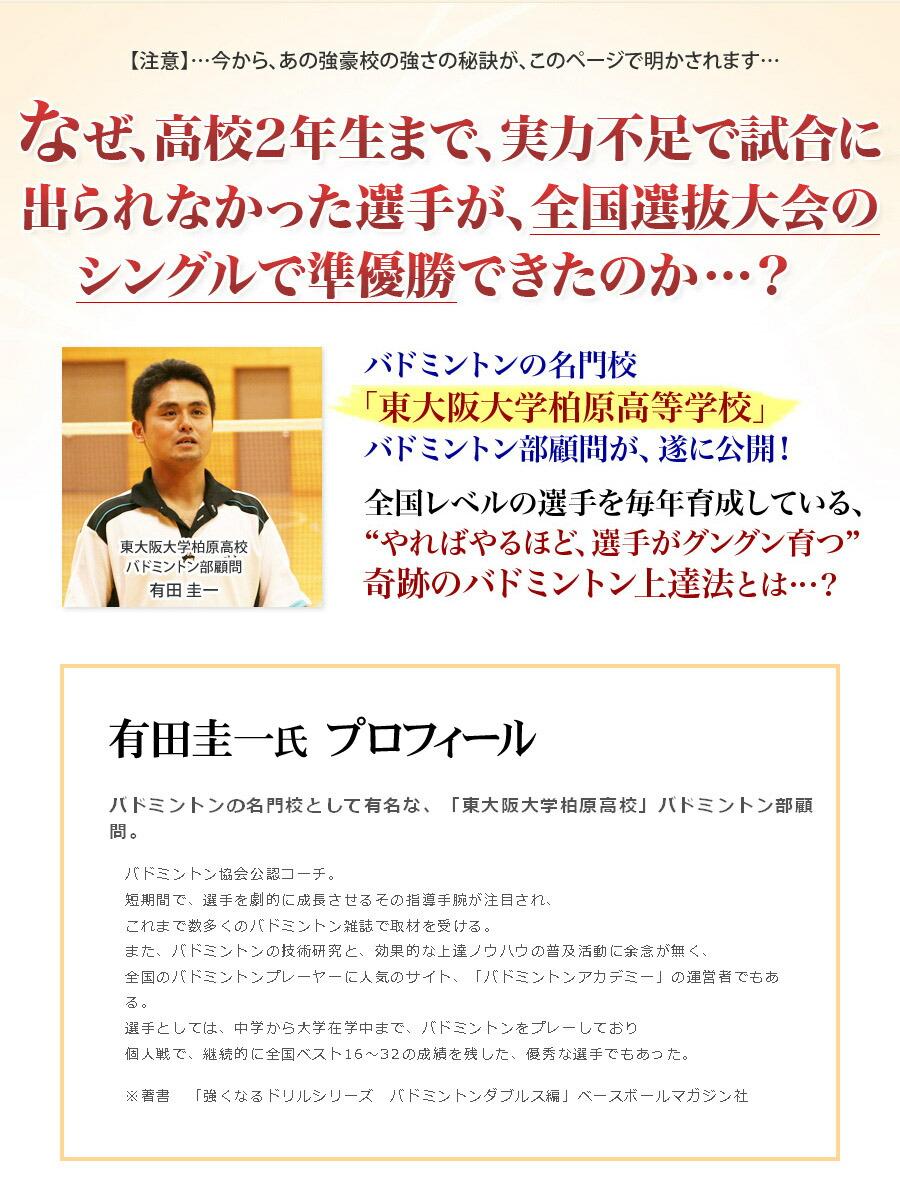 """バドミントンの名門校「東大阪大学柏原高等学校」バドミントン部顧問が、遂に公開!全国レベルの選手を毎年育成している、""""やればやるほど、選手がグングン育つ""""奇跡のバドミントン上達法とは…?"""
