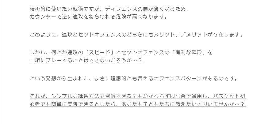倉田伸司の『アーリーオフェンスマニュアル』~考えて走るチームをデザインするチーム創り~