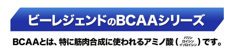 ビーレジェンドのBCAAシリーズ