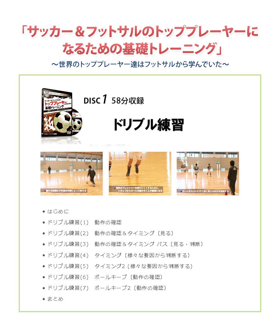 『サッカー&フットサルのトッププレーヤーになるための基本トレーニング』 ~世界のトッププレーヤー達はフットサルから学んでいた~
