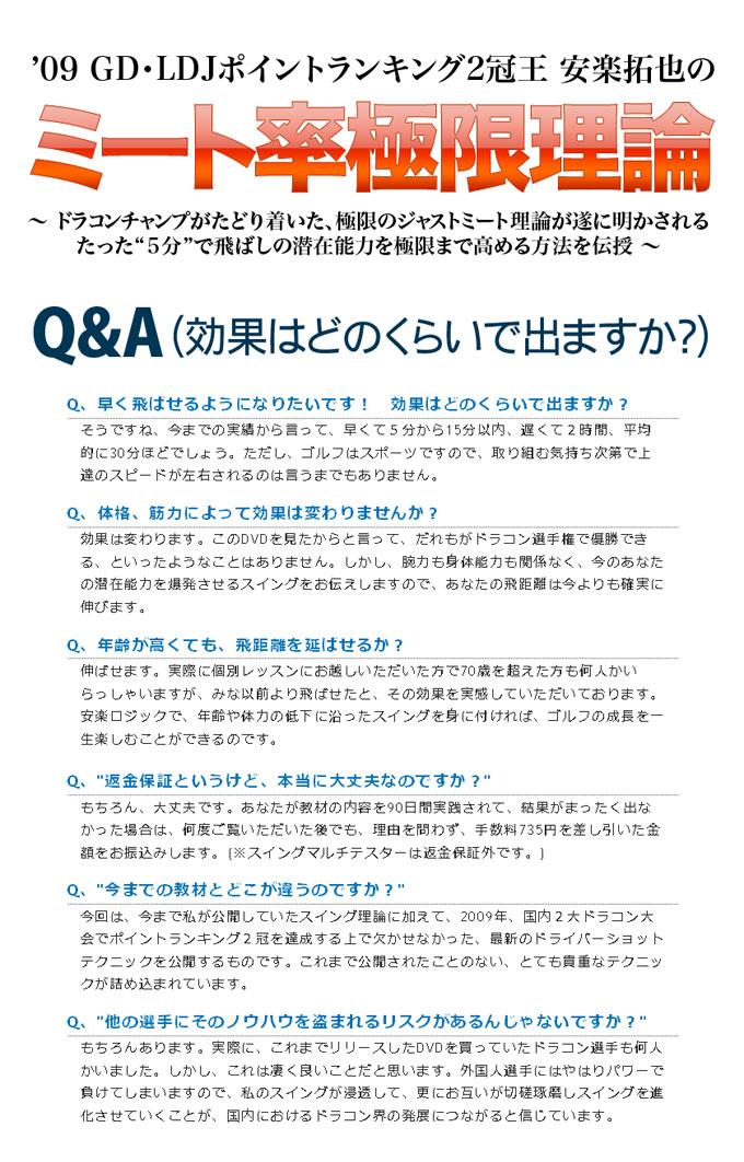 GD・LDJポイントランキング2冠王 安楽拓也の「ミート率極限理論」