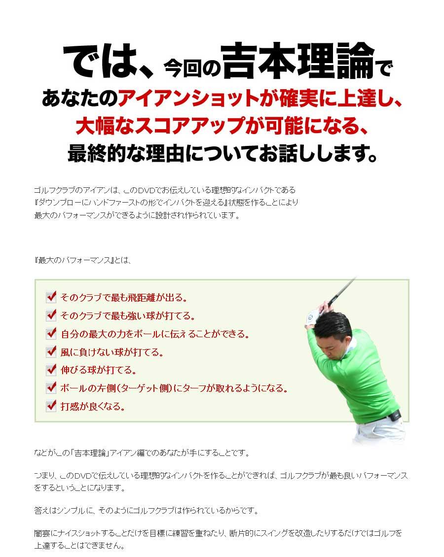 今回の吉本理論アイアン編の目標はゴルフクラブが最も良いパフォーマンスをする理想的なインパクトの形を作ること