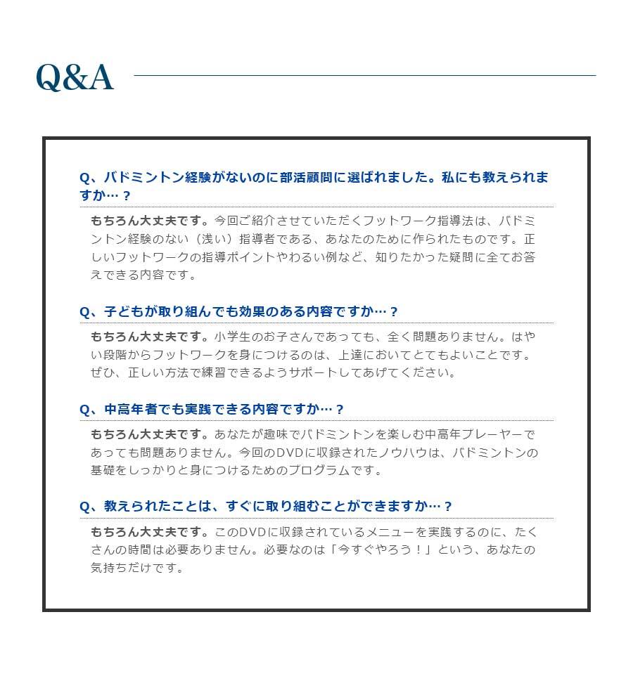 有田浩史のゼロから始める!フットワーク練習プログラム ~あなたのラケットワークを最大限に活かす為に~