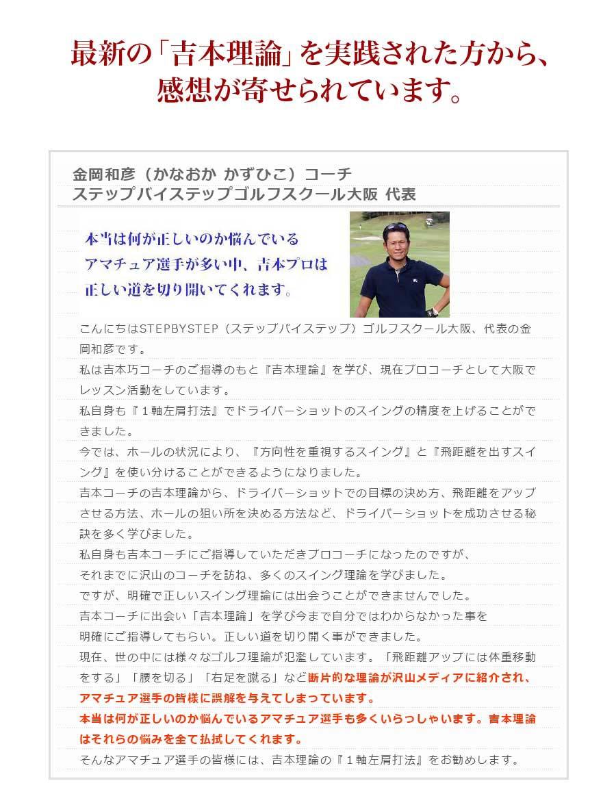 金岡和彦(かなおか かずひこ)コーチ