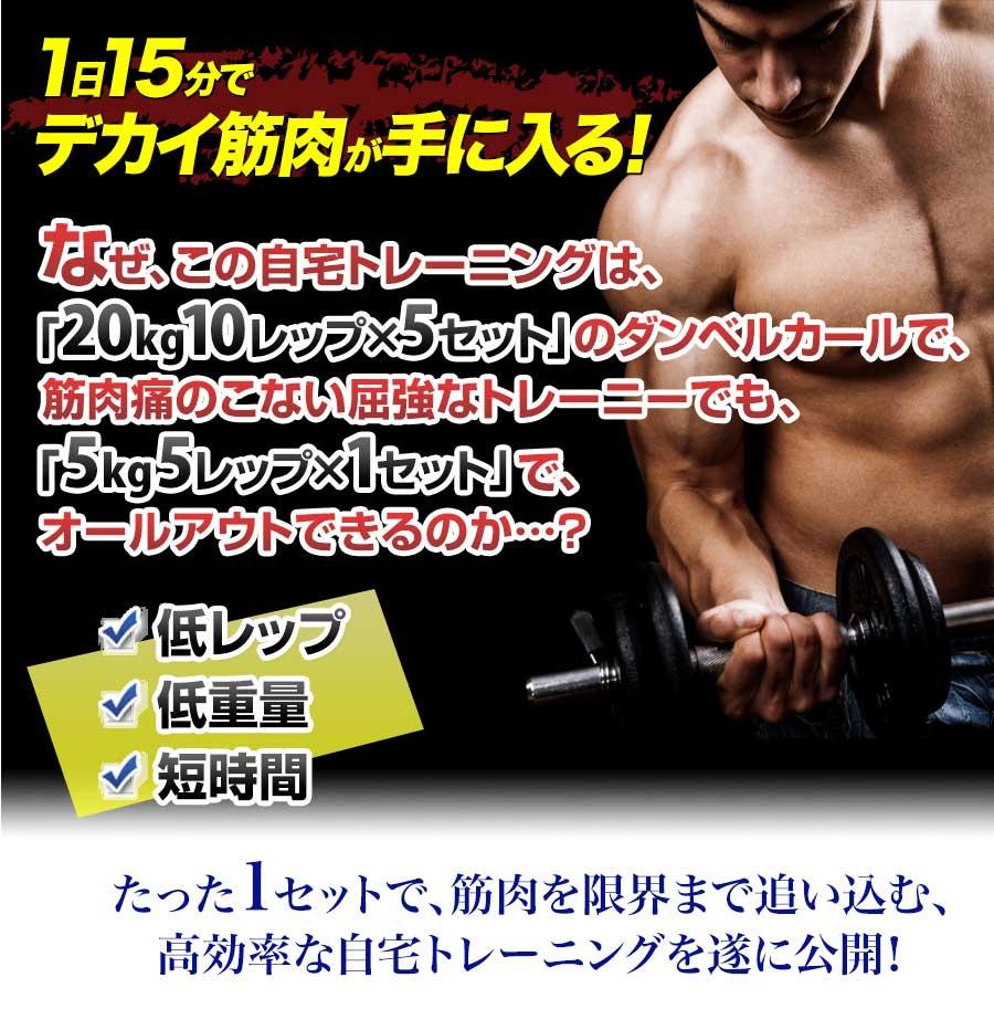 1日15分、なぜ、この自宅トレーニングは、「20kg 10レップ×5セット」のダンベルカールで筋肉痛にならない屈強なトレーニーでも、「5kg 5レップ×たった1セット」で、オールアウトできるのか…?